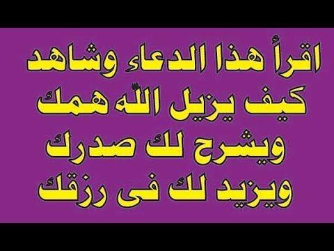 دعاء من قرأه رزقه الله بكل ما تمنى من سنين وازال همه وشرح صدره ورزقه من Youtube Math