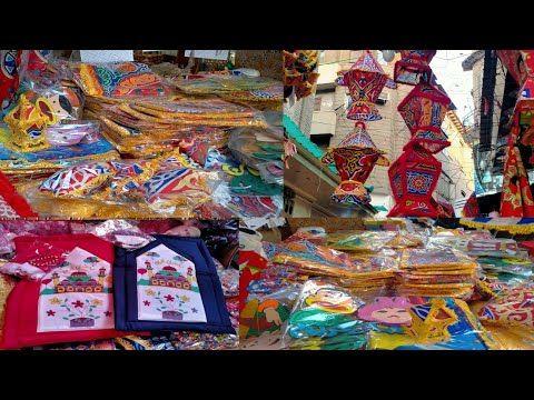 حصري زينه رمضان 2020 قماش الخياميه وفروع الزبنه أحدث انواع الزينه السنه دي من محلات درب البرابره Youtube Projects To Try Gift Wrapping Gifts