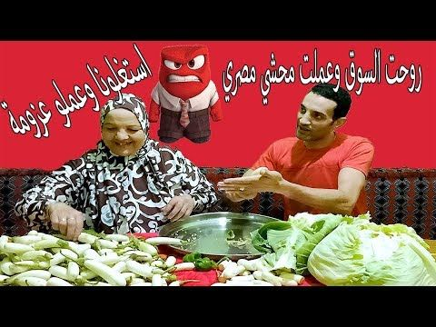 ابويا وامي يتحكمو يوم كامل عملت محشي مصري وفراخ روتين من بداية اليوم لاخره Youtube Digital Illustration Poster Movie Posters