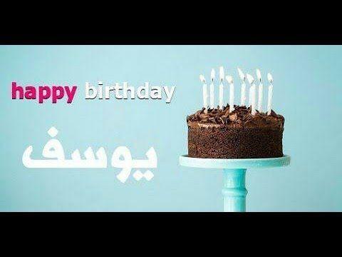 عيد ميلاد سعيد يا يوسف Happy Birthday Birthday Place Card Holders