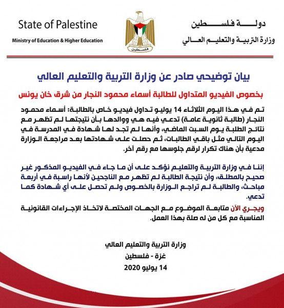 تعليم غزة تصدر توضيح مهم حول الطالبة أسماء النجار التي لم تظهر نتيجتها Ministry Of Education Education Public