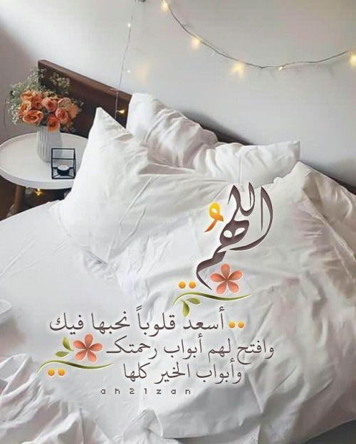 Pin By Hoda On بوستات اللهم Morning Greetings Quotes Bed Pillows Pillows