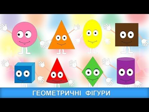 Geometrichni Figuri Dlya Ditej Youtube In 2020 Holiday Decor Decor Holiday