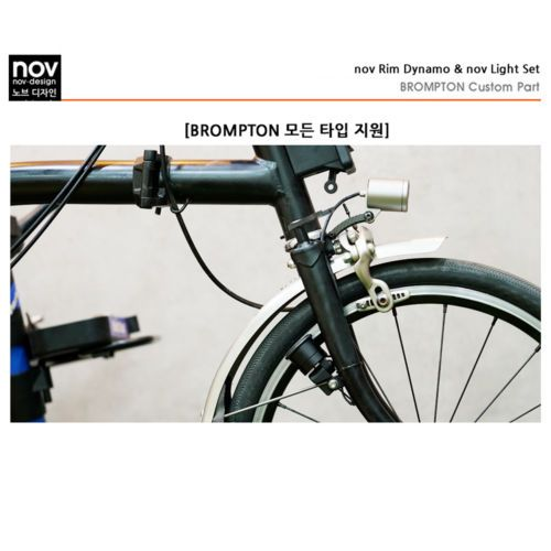 novdesign Brompton ONLY nov Rim dynamo set for Front Light Silver // Black
