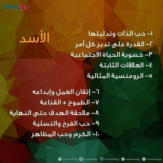 صفات الأبراج الحسنة والسيئة الأسد Words Quotes Horoscope