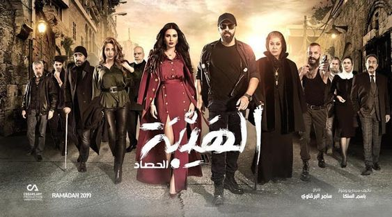 الهيبة الحصاد الحلقة 18 Propaganda Posters The Prestige Celebrities Female