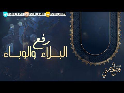 دعاء رفع البلاء والوباء الشيخ وديع اليمني Youtube Pandora Screenshot Pandora Skin Care