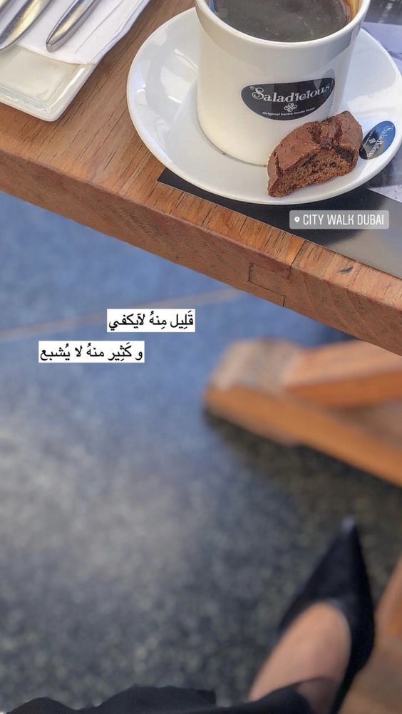 Pin By موضي البليهد On مختارات موضي البليهد Arabic Quotes Coffee Quotes Snapchat Quotes