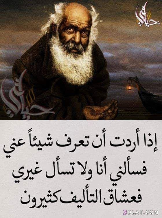 صور حكم وامثال رائعة 2020 حكم ومواعظ واقوال عن الصمت والفراق والحياة والصداقة للفيس Arabic Quotes Wisdom Quotes Life Pretty Quotes