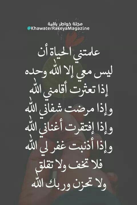 علمتني الحياة Inspirational Quotes Quotations Mecca Wallpaper