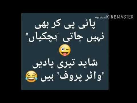 Funny Poetry Quotes In Urdu 2 Youtube Funny Quotes In Urdu Funny Images With Quotes Urdu Funny Quotes