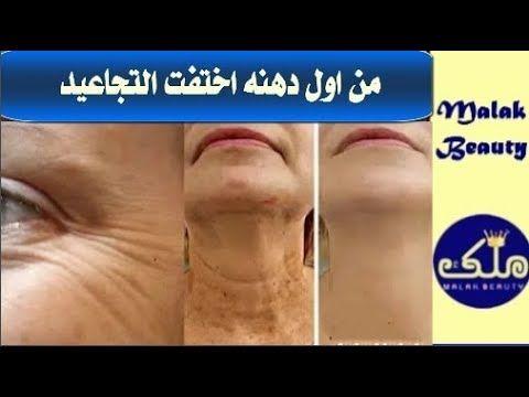 من اول دهنه لن ترى تجاعيد حول العين والرقبة والجبهه وحول الفم مهما كانت Youtube Beauty Skin Care Routine Skin Care Beauty Skin Care