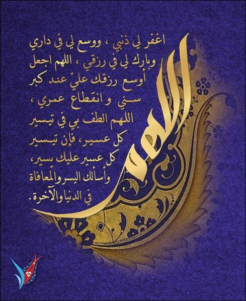 اللهم اغفر لي ذنبي Arabic Calligraphy Islam Calligraphy