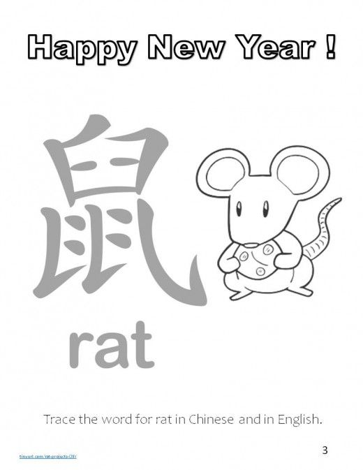 Tracing And Coloring Sheet To Print For Year Of The Rat Chinese New Year Crafts For Kids Chinese New Year Crafts Year Of The Rat