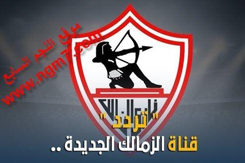تردد قناة الزمالك الجديد على نايل سات 2020 2021 Sport Team Logos Juventus Logo Team Logo