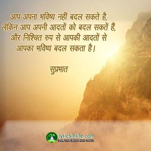 Images Of Good Morning With Quotes In Hindi
