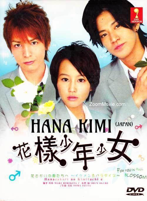 Hana Kimi Aka Hanazakari No Kimitachi E Jdrama Hanazakari No Kimitachi E Japanese Drama High Jump