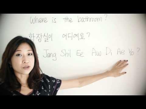 How To Ask Where Is The Bathroom In Korean Learn Korean Ep17 Youtube Learn Korean Korean Language Tutorial How To Speak Korean