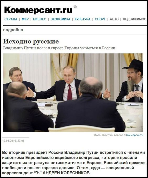 Russian president vladimir putin issued a formal invitation to the russian president vladimir putin issued a formal invitation to the jews of europe to take refuge in russia during a meeting with the executive co stopboris Gallery