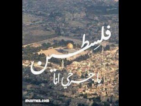 اغنية فلسطين عربية يا أولى القبلتين اصالة Youtube Calm Artwork Keep Calm Artwork Artwork