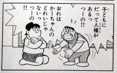 うさぎのみみちゃん usagitoseino さんの漫画 64作目 ツイコミ 仮 ドラえもん セリフ ドラえもん 画像 漫画 セリフ