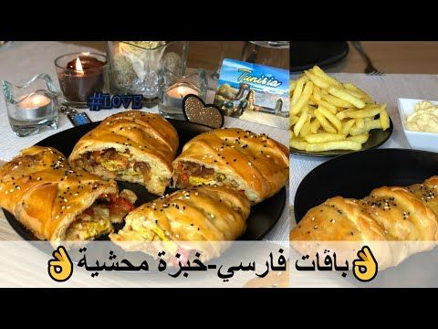 Baguette Farcie باڨات فارسي بحشوة لذيذة خبزة محشية Youtube In 2021 Food Dishes Bread