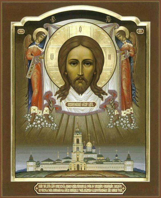 Нерукотворени Образ Христов: