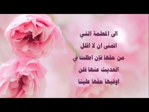 إهداء إلى معلمتي الغالية شكرا Powerpoint Background Design Background Design Learn English