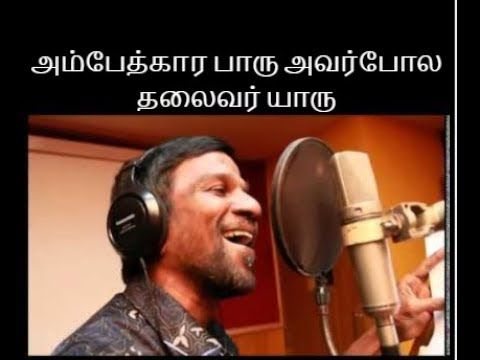 Ambedkar Paaru Avarpola thalaivar Yaru Gana Bala Tamil Song - YouTube |  Songs, Dj songs, News songs