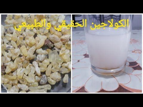 Voici Le Vrai Collagene Naturel لبان الذكر الكولجين الطبيعي للوجه Youtube Food Glass Of Milk Drinks