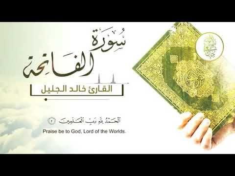 الش ا ف ية الك ا ف ية تلاوات خاشعة سورة الفاتحة مكرر ٧ مرات Youtube Praise Youtube Lord