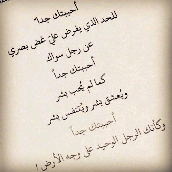 حكم أقوال رمزيات شعر خلفيات أحببتك جدا لحد غض البصر عن غيرك Islamic Love Quotes Arabic Love Quotes Short Quotes Love