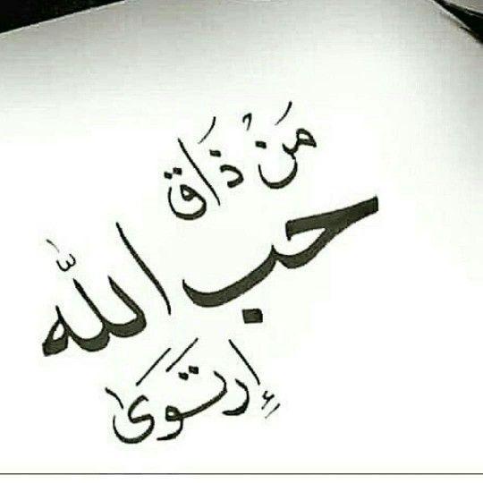 في سنن أبي داود وسنن ابن ماجه من حديث أسماء ب كلام في حب الله Islamic Calligraphy Painting Calligraphy Painting Beautiful Arabic Words