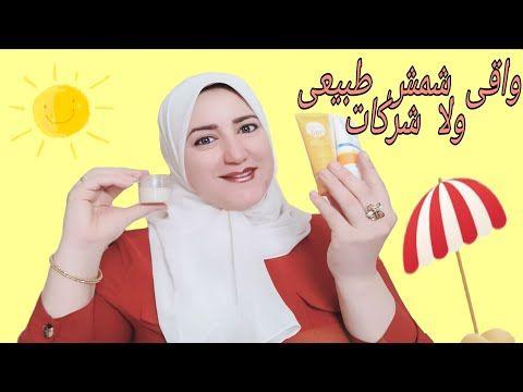 طريقة صنع أقوى واقي شمس مبيض معالج ومزيل للبقع والتصبغات وطريقة اخيارك للصن بلوك الطبى Youtube Okay Gesture Thumbs Up
