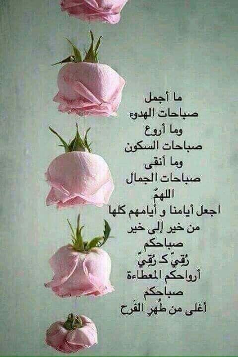 همسات صباحيه همسات صباحيه دافئه مجلة رجيم Good Morning Arabic Morning Texts Good Morning Beautiful