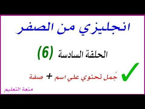 انجليزي من الصفر متعة التعليم Youtube Arabic Calligraphy Calligraphy