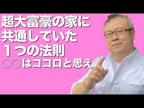 超大富豪の家に共通することはコレ 櫻庭露樹の運呼チャンネル 風水 youtube 運 チャンネル スピリチュアル
