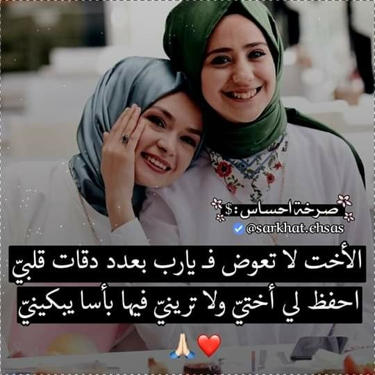 Pin By Cutie On اهـــلـــــــــي Love Quotes Arabic Love Quotes Quotes