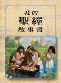 《我的聖經故事書》 (My Book of Bible Stories)