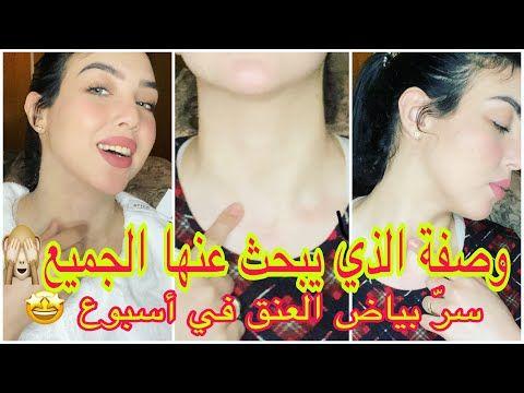 تبييض الرقبة في أسبوع ماتخيليش كيغادي يولي عنقك بتجربة Youtube Beauty Skin Care Routine Beauty Care Skin Care Routine