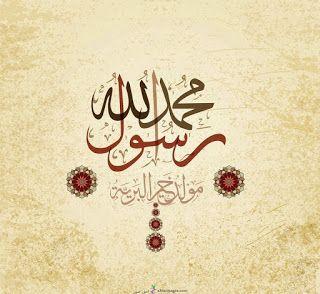 صور المولد النبوى 2020 بطاقات تهنئة المولد النبوي الشريف 1442 Islamic Wallpaper Iphone Islamic Wallpaper Happy Eid