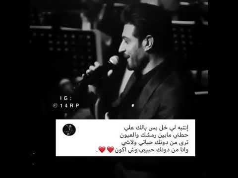 ستوري انتبه لي ماجد المهندس Youtube Arabic Love Quotes Queen Quotes Love Quotes