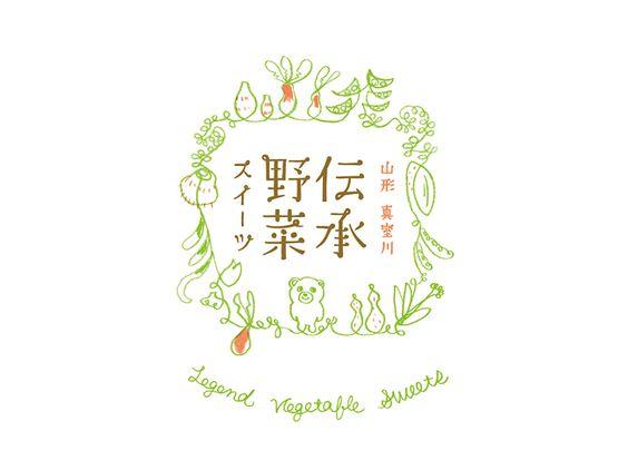 おかしの平和堂 伝承野菜スウィーツ    Client. Okashi no Heiwado  Legend Vegetable Sweets / Logo & Package  2011 Yamagata