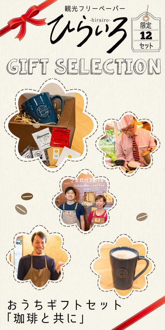 人気珈琲店3店舗のドリップパックセット ひらいろおうちギフトセット 珈琲と共に コーヒーギフト プレゼント 2020 ギフト セット ギフト コーヒーギフト