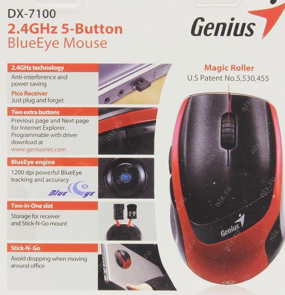 Dx 7100 мышь драйвер скачать