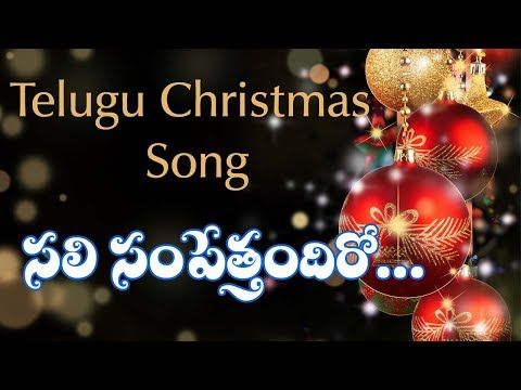 Pin By Rejeti Ravi On Christian Videos Jesus Songs Christmas Song Christian Songs