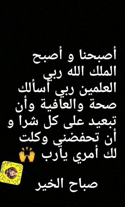 سناب شات Maryam Snapchat