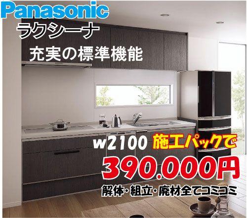 キッチンリフォームが30万円から施工込の格安料金 システムキッチンリフォーム キッチン リフォーム Diy リフォーム