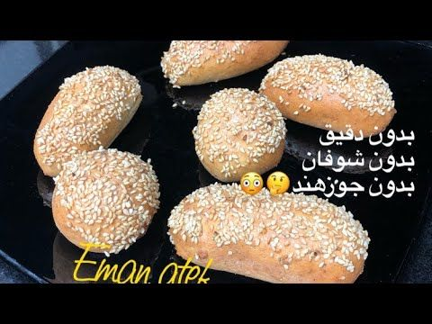 عيش الفينو بدون اي نوع من انواع الدقيق اومال بإبه ويصلح لجميع انواع الدايت ومرضي السكر Youtube In 2021 Food Hamburger Bun Bread
