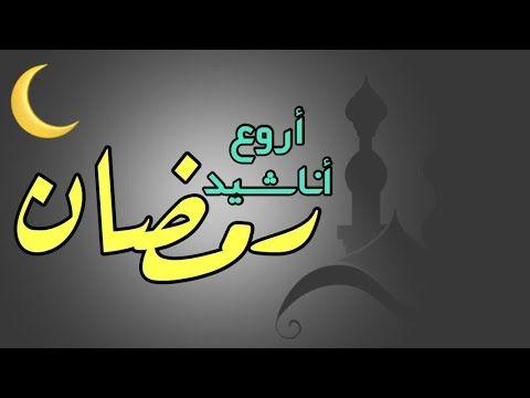 أجمل أناشيد رمضان مونتاج رائع جدا Ramadan Nasheed School Logos Superhero Logos Logos